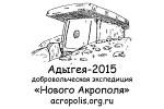 Экспедиция «Кожжохские дольмены»